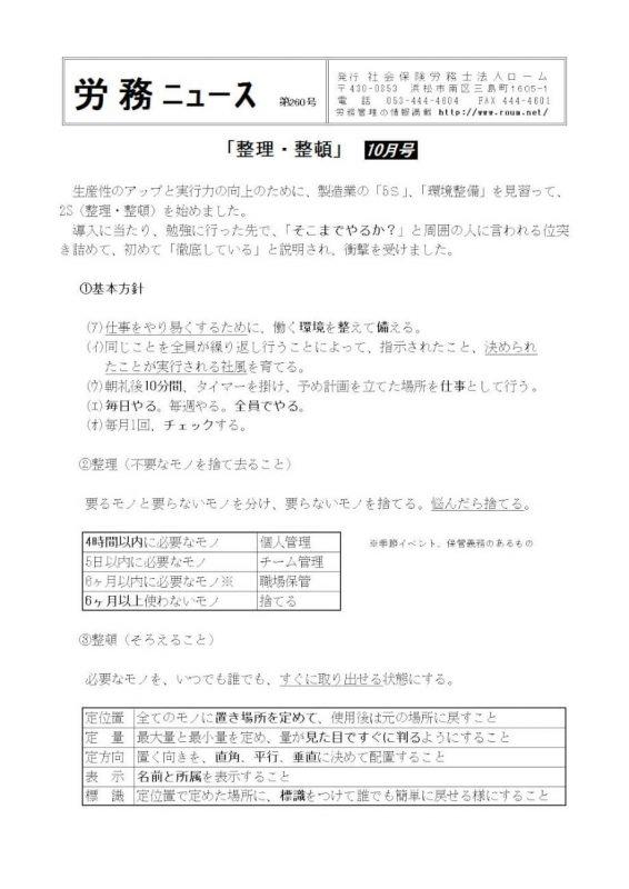 労務ニュース10月号