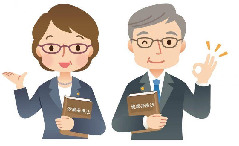 社長が知りたい!浜松市の社会保険労務士の選び方