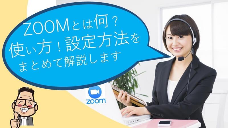 ZOOMとは何?使い方は?設定方法を含め、まとめて解説!