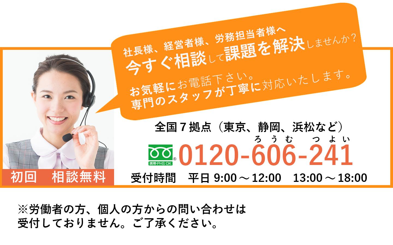 初回電話相談 浜松 社労士