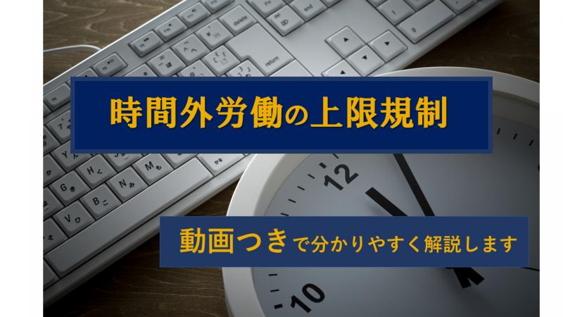 時間外労働の上限規制【動画つき】