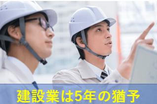 建設業の働き方改革