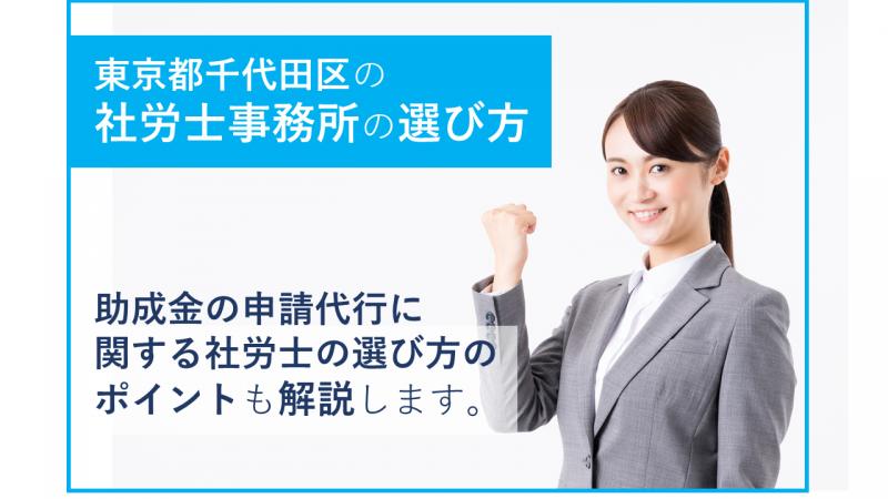 【最新】東京都千代田区の社労士事務所25社のサービスを比較 助…