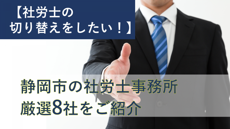 【社労士の切り替えをしたい!】静岡市のおすすめの社労士事務所…