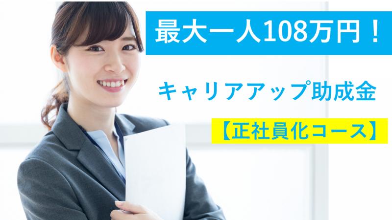 【最大一人108万円!】キャリアアップ助成金「正社員化コース」…